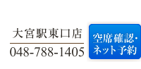 大宮駅東口店・ネット予約